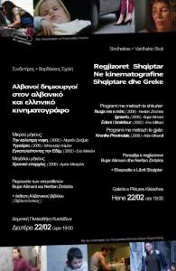 Αλβανοί δημιουργοί στον ελληνικό και αλβανικό κινηματογράφο -  Φεβρουάριος 2010